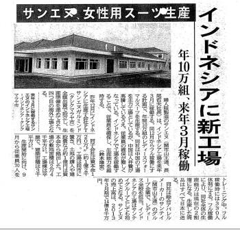 インドネシアに新工場(岐阜新聞)