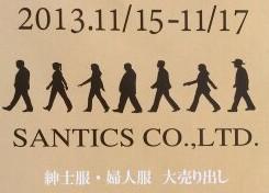 SANTICS 紳士服・婦人服 大売出し 2013.11/15-11/17