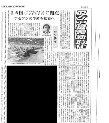 アパレル工業新聞 2013.10.1