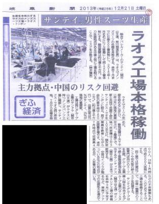 2013年12月21日 岐阜新聞掲載
