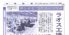 2013年12月21日 岐阜新聞掲載 ラオス工場本格稼動
