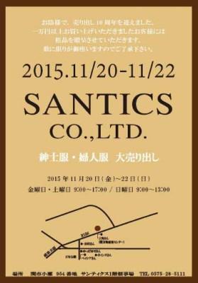 SANTICS 大売り出し 2015秋
