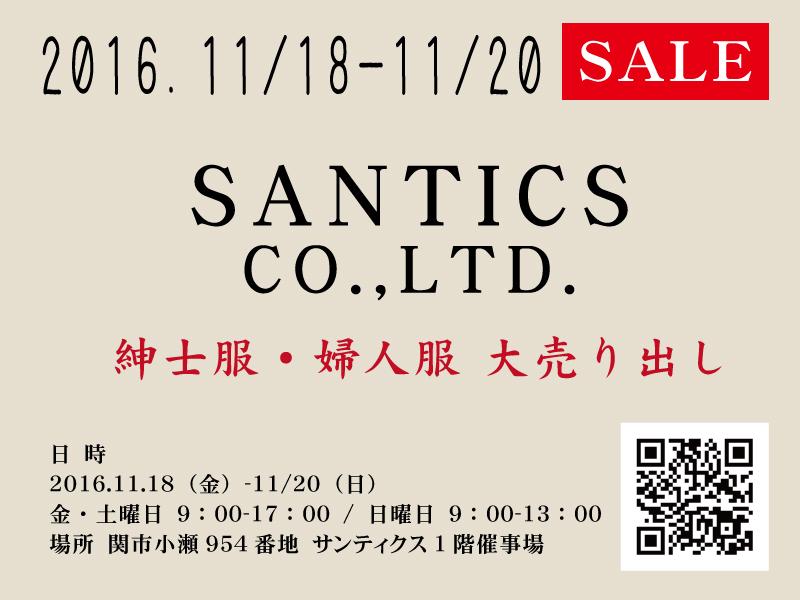 SANTICS CO.,LTD. 紳士服・婦人服 大売り出し 2016(秋)
