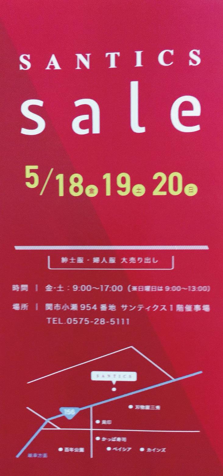 SANTICS CO.,LTD. 紳士服・婦人服 大売り出し 2018(春)