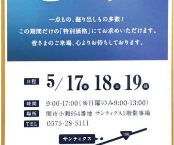 SANTICS CO.,LTD. 紳士服・婦人服 大売り出し 2019(春)