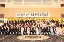 2013年4月18日『株式会社サンテイ創業五十周年感謝の会』岐阜都ホテル