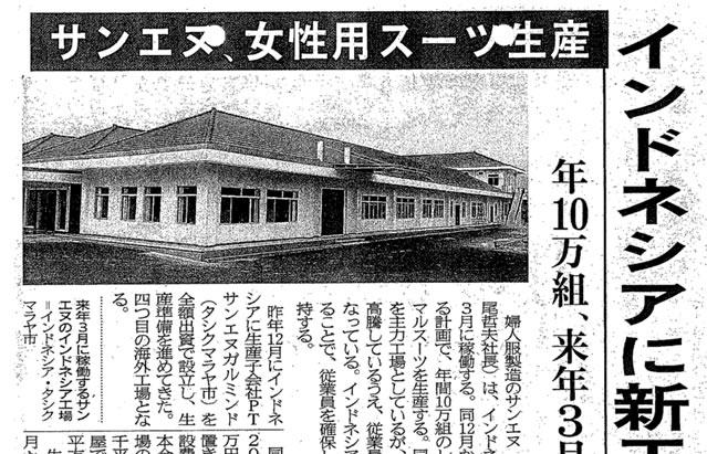 インドネシアに新工場(11/13岐阜新聞)
