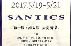 SANTICS CO.,LTD. 紳士服・婦人服 大売り出し 2017(春)