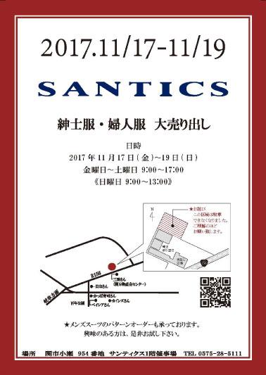 SANTICS CO.,LTD. 紳士服・婦人服 大売り出し 2017(秋)