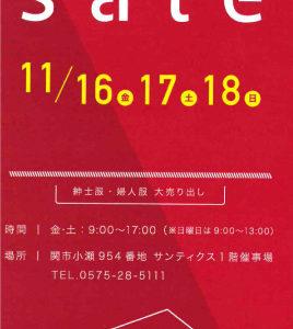 SANTICS CO.,LTD. 紳士服・婦人服 大売り出し 2018(秋)