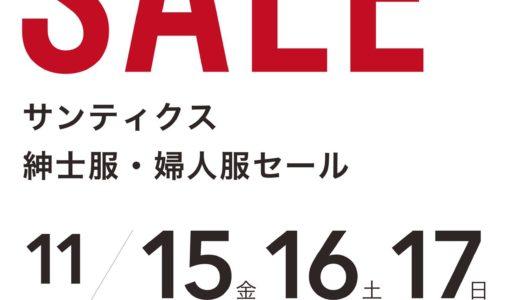 SANTICS CO.,LTD. 紳士服・婦人服セール