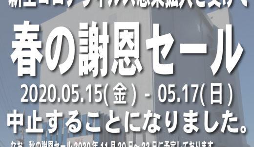 2020.05.15(金)-05.17(日)春の謝恩セール中止のご案内