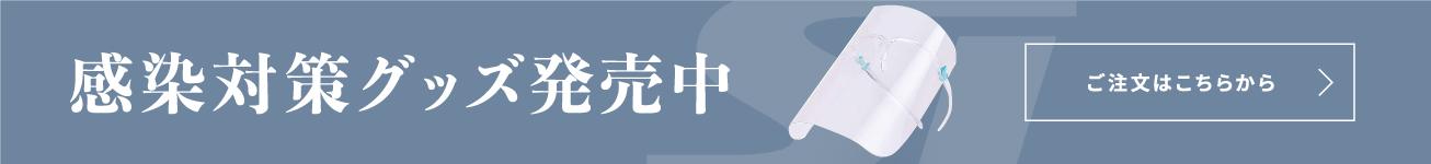 SANTEI-SHOP感染対策グッズ発売中